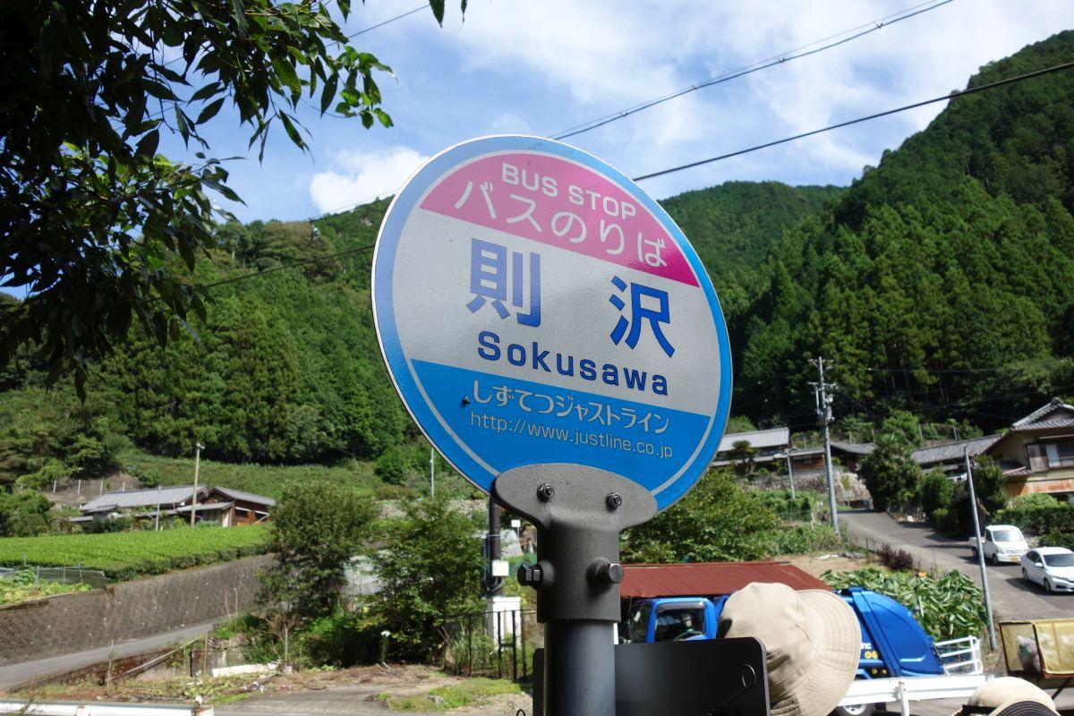 Sokusaswa Busstop