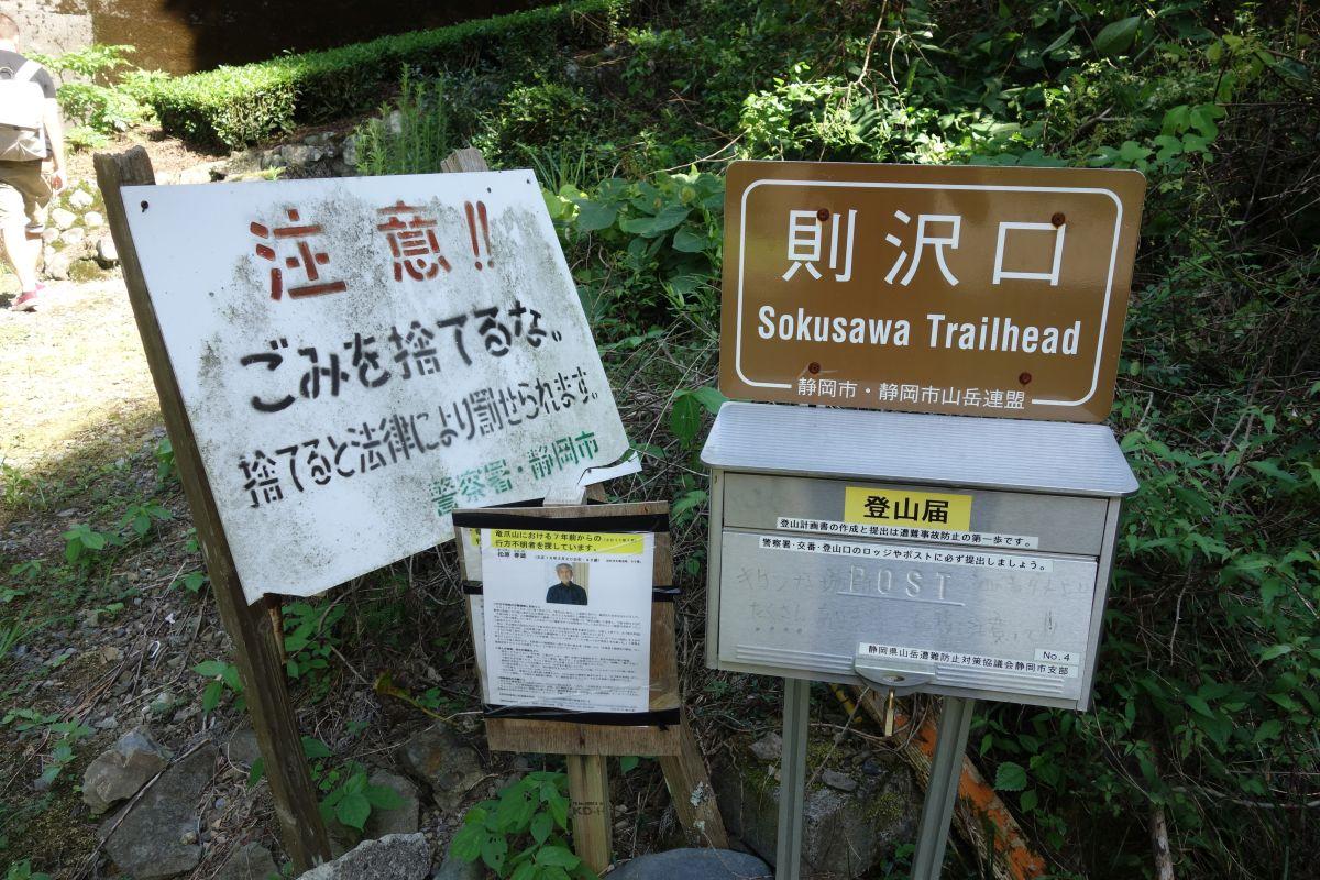 Sokusawa Trailhead